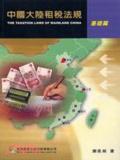 中國大陸租稅法規:基礎篇