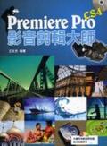 Premiere Pro CS4影音剪輯大師