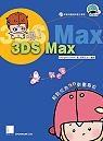 嗯!3DS Max我也會:輕鬆成為3D動畫專家