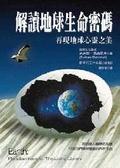 解讀地球生命密碼