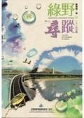 綠野尋蹤:臺灣第一條生態永續公路:the fisrt eco highway in Taiwan