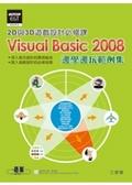 Visual Basic 2008 2D與3D遊戲設計必修課:邊學邊玩範例集