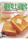超好吃土司變化:20道現學現作的土司美味