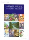 法國童話文學論述:十七世紀夏爾.佩羅童話故事