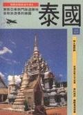 世界自助旅遊手冊:6泰國