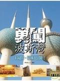 勇闖波斯灣:科威特.巴林大冒險
