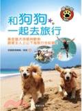 和狗狗一起去旅行:黃金獵犬洛基與歐弟跟著主人上山下海旅行全紀錄!