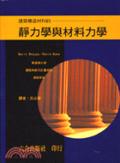建築構造材料的靜力學與材料力學