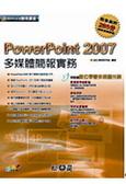 PowerPoint 2007多媒體簡報實務