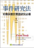 事件研究法:財務與會計實證研究必備