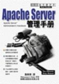 Apache Server系統管理手冊