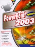 看圖例學PowerPoint 2003
