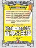 Photoshop CS4自學の王道