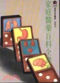 家庭醫藥百科全書(6)