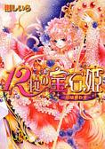 12粒の宝石姫