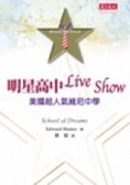 明星高中Live Show:美國超人氣維尼中學