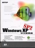 Windows XP SP2中文版實務