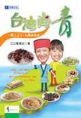 台灣尚青:尋找台灣最真的人情味