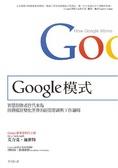Google模式:智慧創做者世代來臨- 挑戰瘋狂變化世界的經營思維與工作邏輯