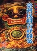祝福祈祥:台灣民間吉祥圖案