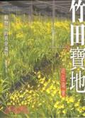 竹田寶地:頓失庄的黃金歲月