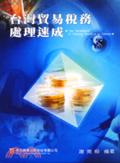 台灣貿易稅務處理速成