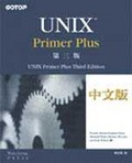 UNIX Primer Plus中文版