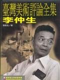 臺灣美術評論全集:李仲生卷