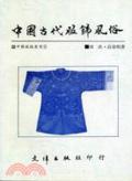 中國古代服飾風俗