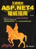 王者歸來:ASP.NET 4權威指南