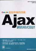 Ajax網頁程式設計:Google成功背後的技術