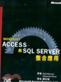 Microsoft ACCESS與SQL SERVER整合應用