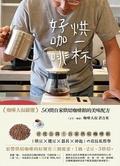 烘一杯好咖啡:咖啡大叔嚴選- 50間自家烘焙咖啡館的美味配方