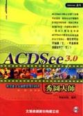 ACDSee 3.0秀圖大師