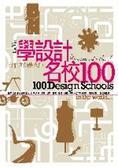 學設計 名校100