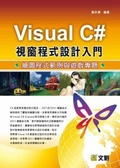 Visual C#視窗程式設計入門:繪圖程式範例與遊戲專題