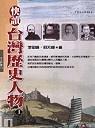 快讀台灣歷史人物(I)