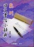 范例日文書信小辭典
