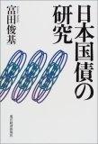 日本國債の研究