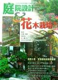 庭院設計&花木栽培