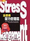 Stress Management:主管通:壓力管理篇