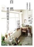 自然的家居空間提案:打造雜貨風的氛圍住宅。