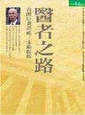 醫者之路:台灣肝炎鼻祖-宋瑞樓傳