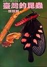 臺灣的昆蟲:蝶蛾篇