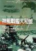 神風戰艦大和號:碧海冤魂-1945年4月大和號戰艦的特攻任務