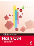 大躍進Flash CS4の即效見本