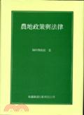 農地政策與法律:學術論文集