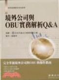 境外公司與OBU實務解析Q&A