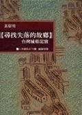 尋找失落的故鄉:台灣城鄉記實