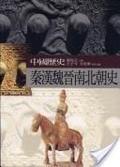 中國歷史:秦漢魏晉南北朝史